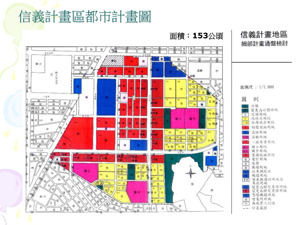 信義計畫區都市計畫圖 面積:153公頃