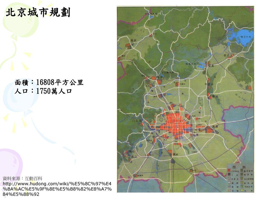 北京城市規劃 面積:16808平方公里 人口:1750萬人口 資料來源:互動百科