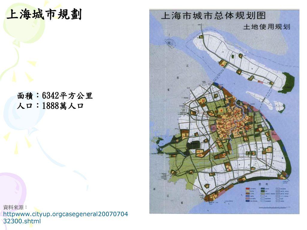 上海城市規劃 面積:6342平方公里 人口:1888萬人口 資料來源: httpwww.cityup.orgcasegeneral2007070432300.shtml