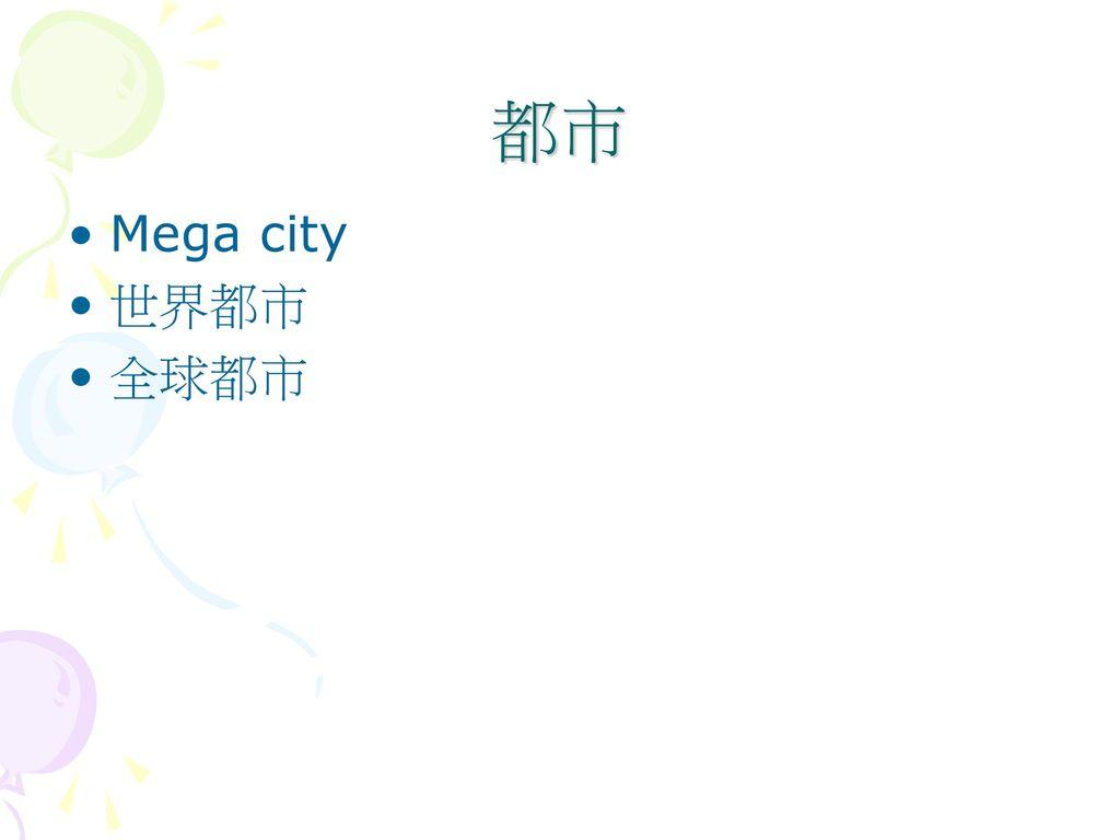 都市 Mega city 世界都市 全球都市