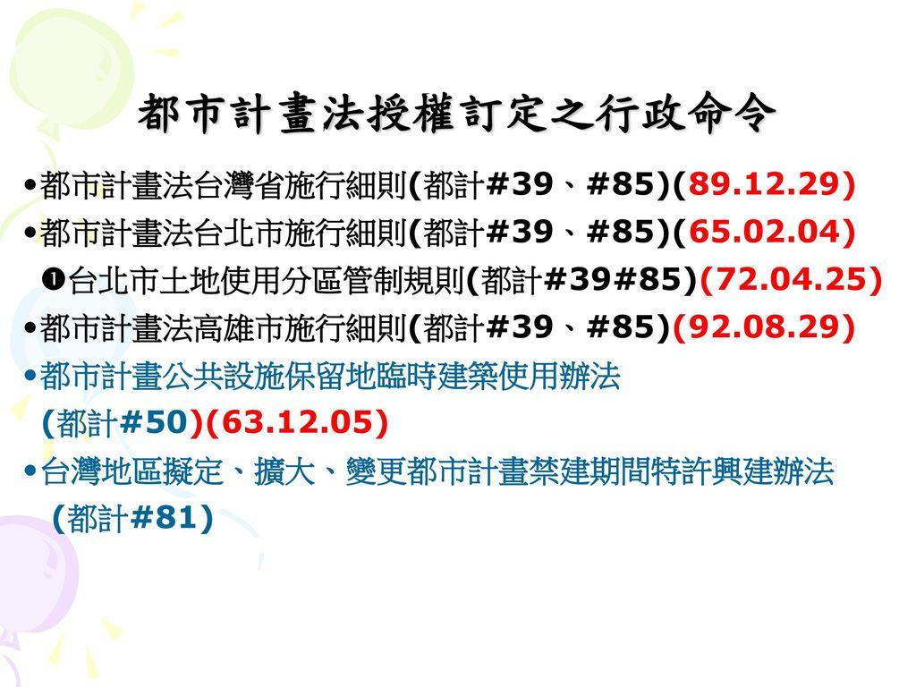 都市計畫法授權訂定之行政命令 都市計畫法台灣省施行細則(都計#39、#85)(89.12.29)