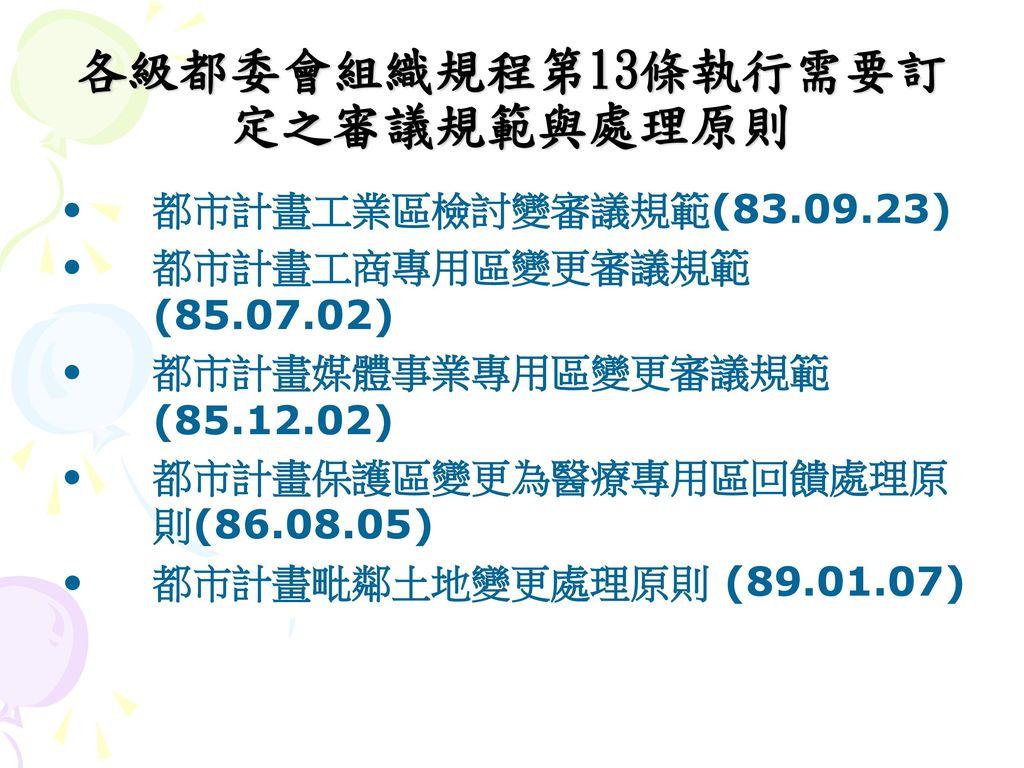 各級都委會組織規程第13條執行需要訂定之審議規範與處理原則