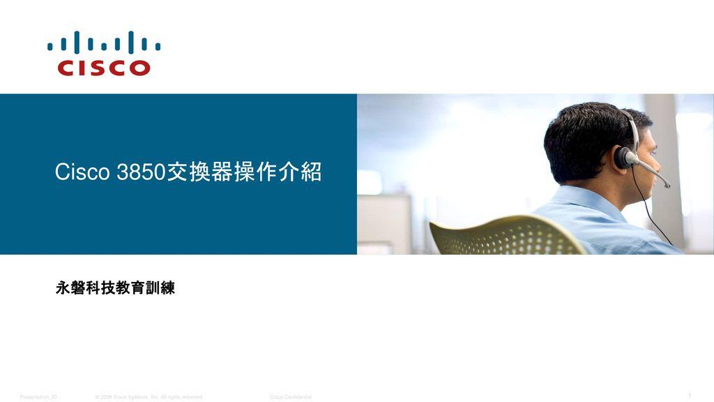 Cisco 3850交換器操作介紹 永磐科技教育訓練
