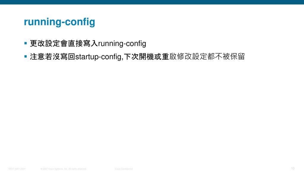 running-config 更改設定會直接寫入running-config