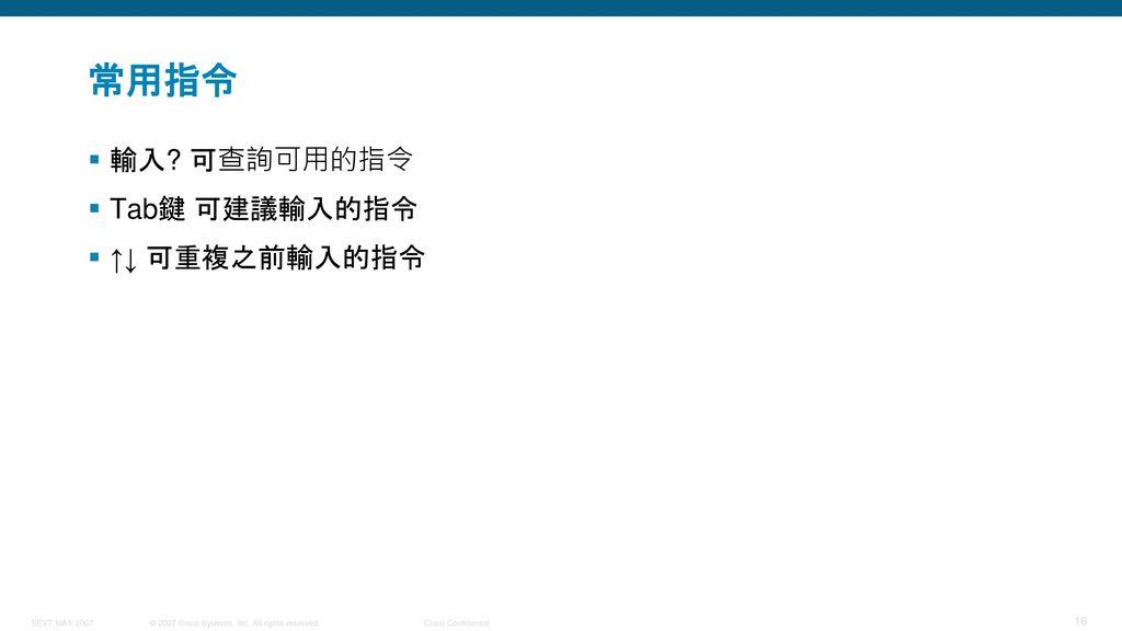 常用指令 輸入 可查詢可用的指令 Tab鍵 可建議輸入的指令 ↑↓ 可重複之前輸入的指令
