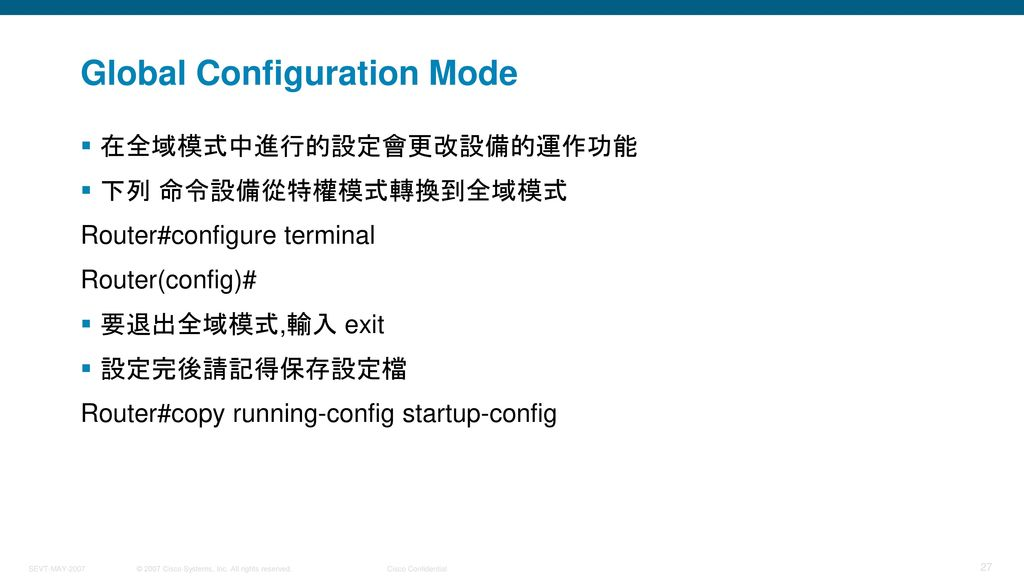 Global Configuration Mode