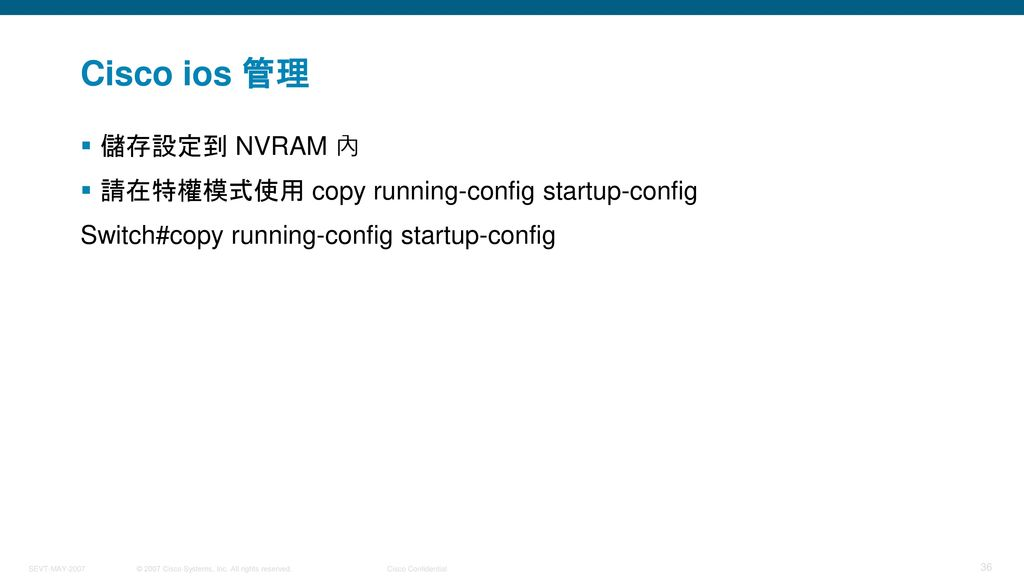 Cisco ios 管理 儲存設定到 NVRAM 內 請在特權模式使用 copy running-config startup-config