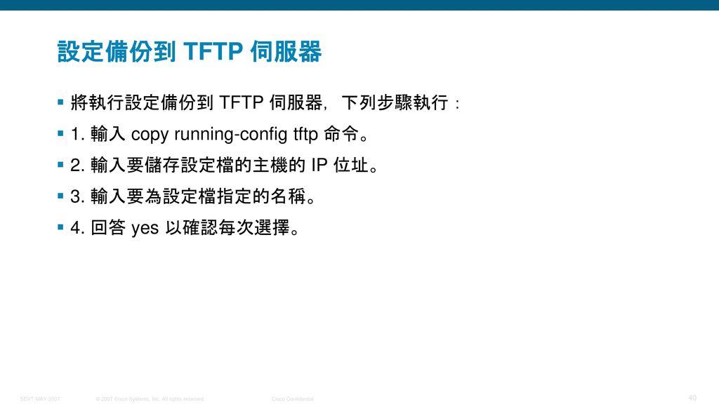 設定備份到 TFTP 伺服器 將執行設定備份到 TFTP 伺服器,下列步驟執行: