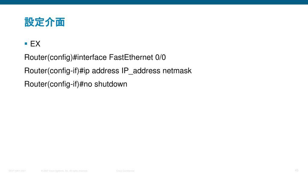 設定介面 EX Router(config)#interface FastEthernet 0/0