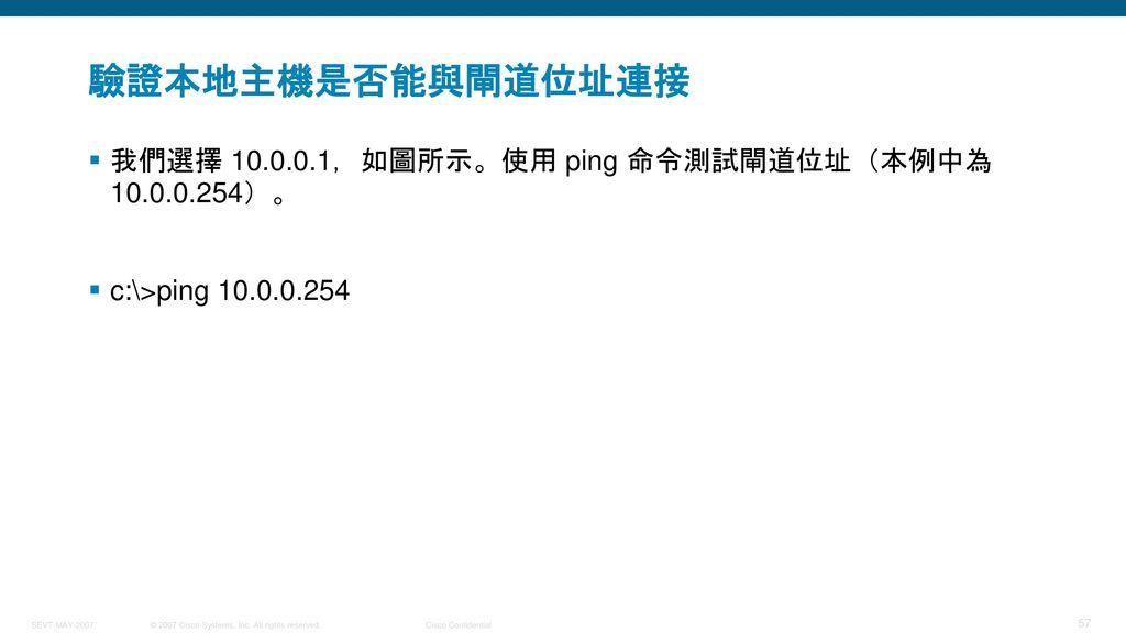 驗證本地主機是否能與閘道位址連接 我們選擇 10.0.0.1,如圖所示。使用 ping 命令測試閘道位址(本例中為 10.0.0.254)。