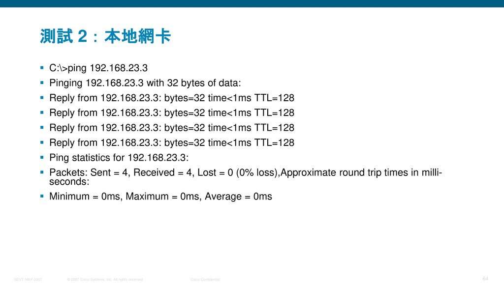 測試 2:本地網卡 C:\>ping Pinging with 32 bytes of data: Reply from : bytes=32 time<1ms TTL=128.