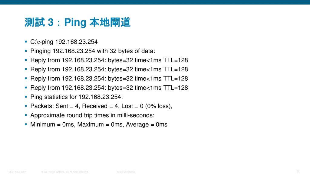測試 3:Ping 本地閘道 C:\>ping 192.168.23.254