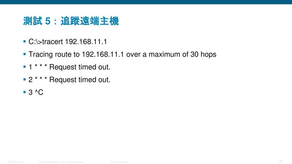 測試 5:追蹤遠端主機 C:\>tracert 192.168.11.1