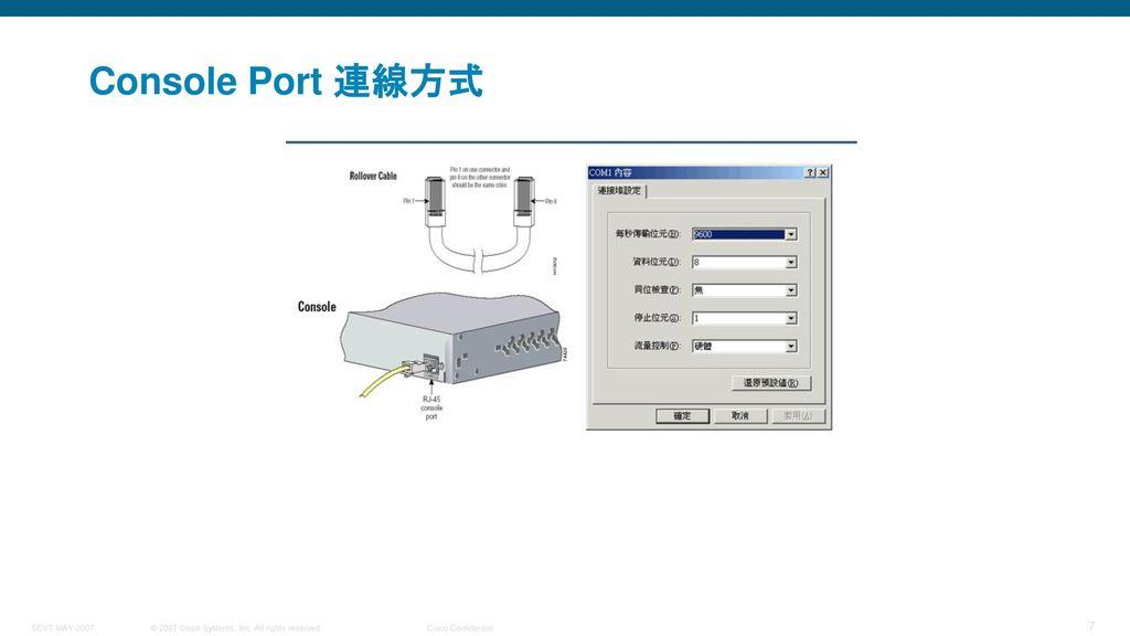 Console Port 連線方式