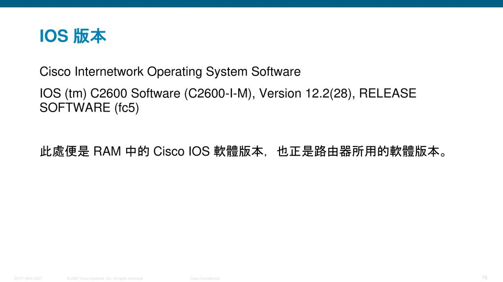 IOS 版本 Cisco Internetwork Operating System Software