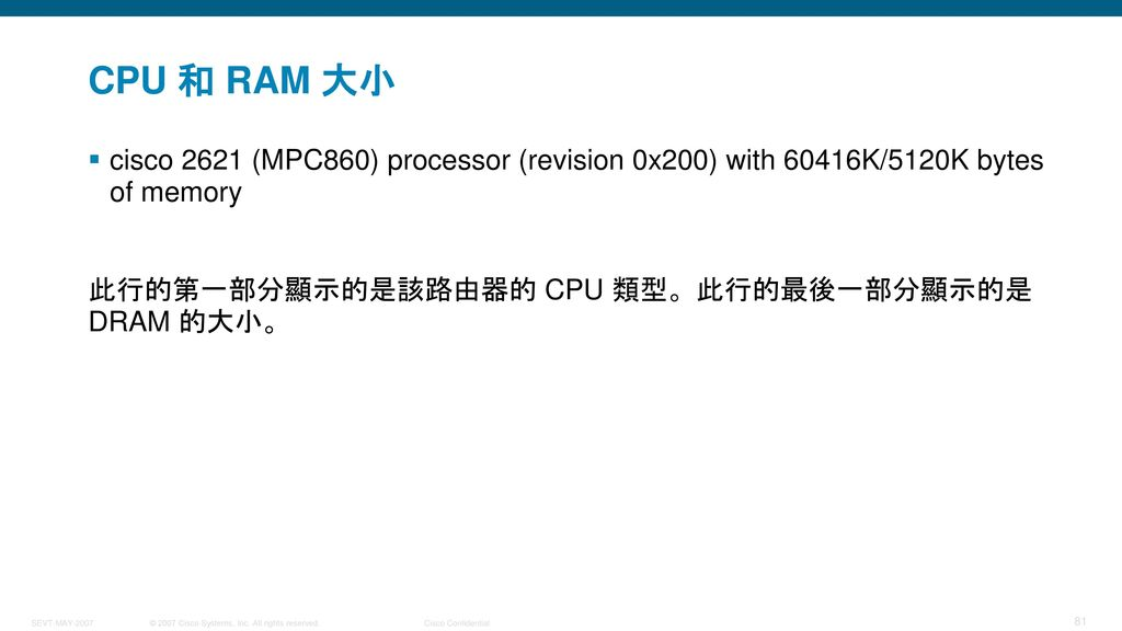 CPU 和 RAM 大小 cisco 2621 (MPC860) processor (revision 0x200) with 60416K/5120K bytes of memory.