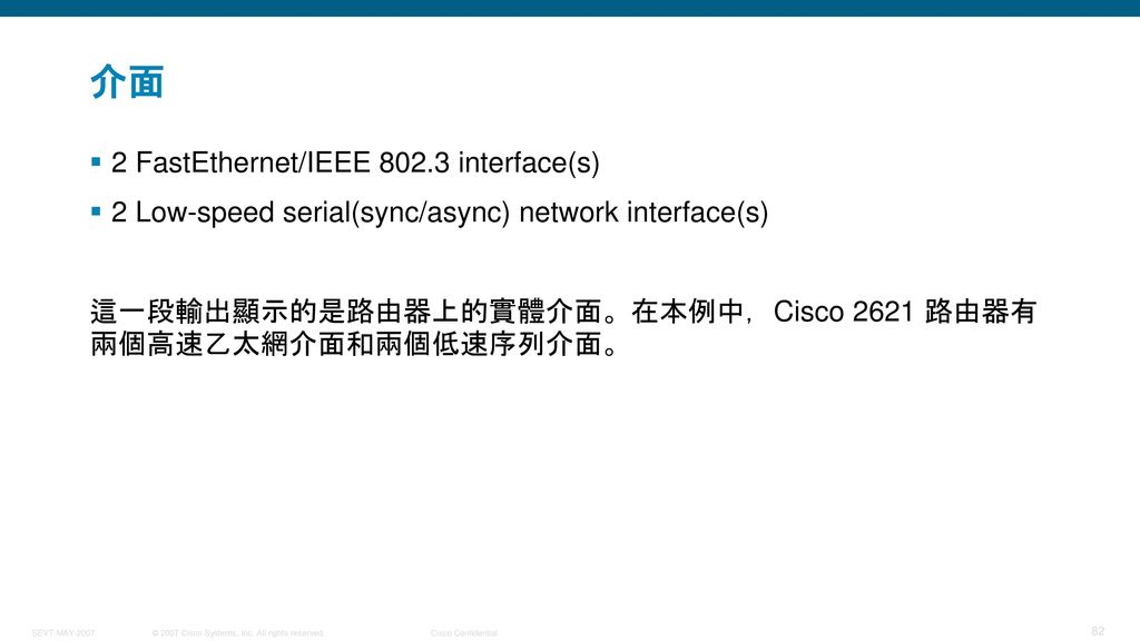 介面 2 FastEthernet/IEEE interface(s)