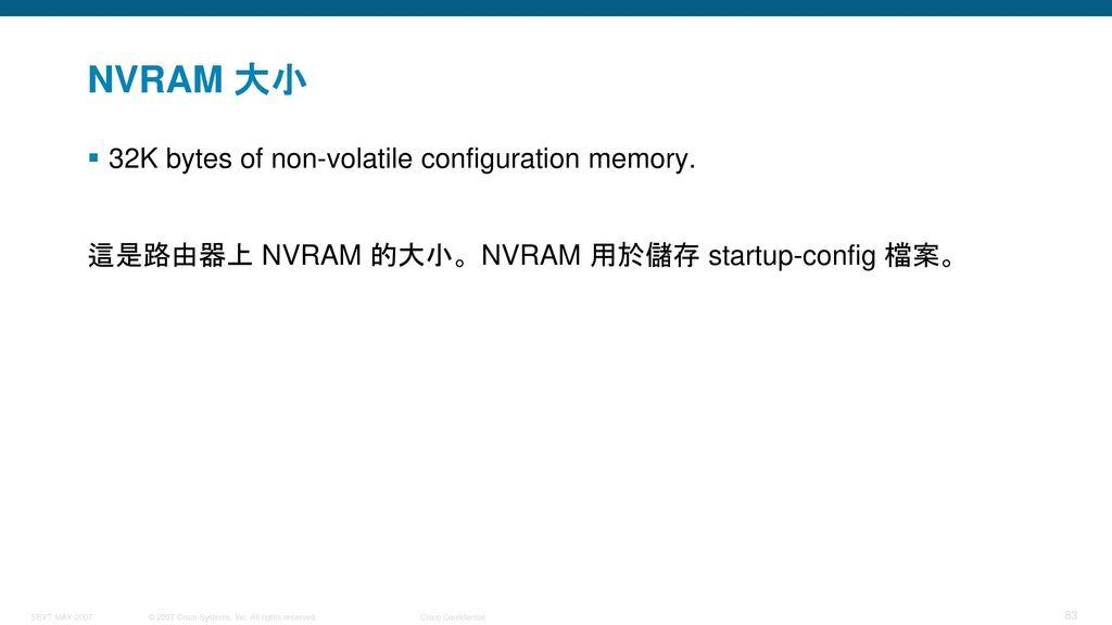 NVRAM 大小 32K bytes of non-volatile configuration memory.