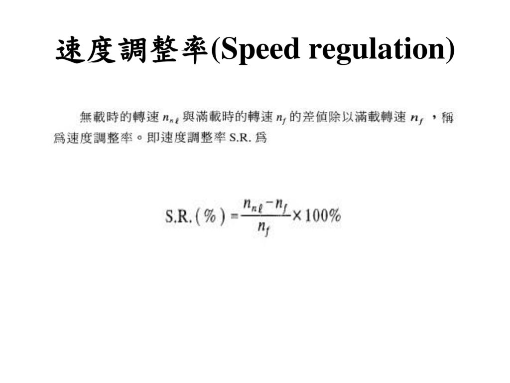 速度調整率(Speed regulation)