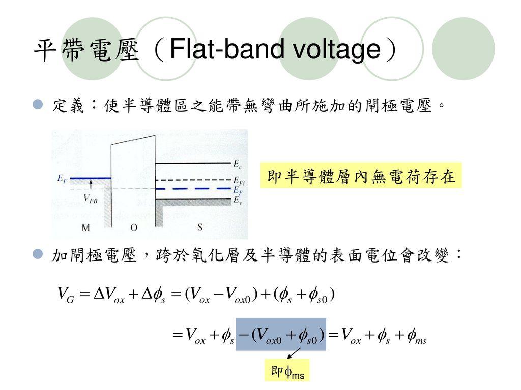 平帶電壓(Flat-band voltage)