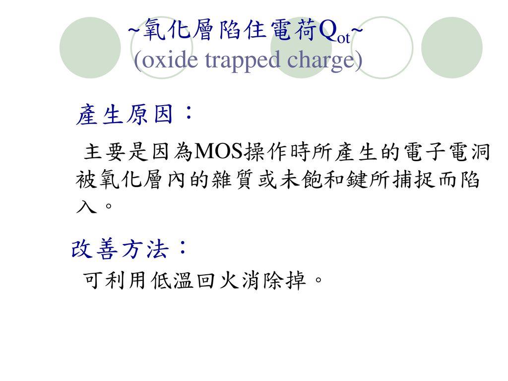 ~氧化層陷住電荷Qot~ (oxide trapped charge)