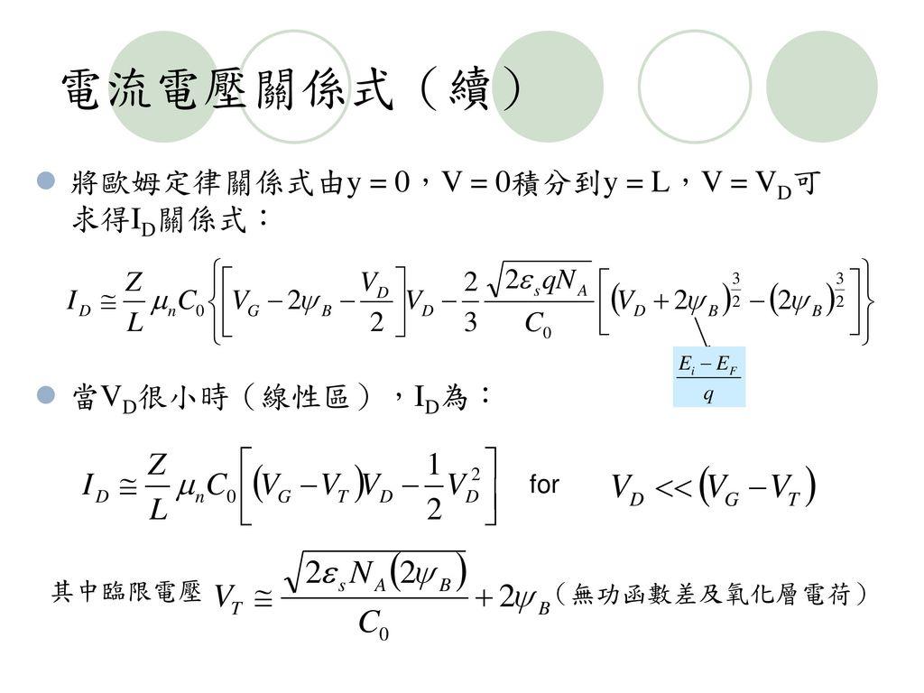電流電壓關係式(續) 將歐姆定律關係式由y = 0,V = 0積分到y = L,V = VD可求得ID關係式: