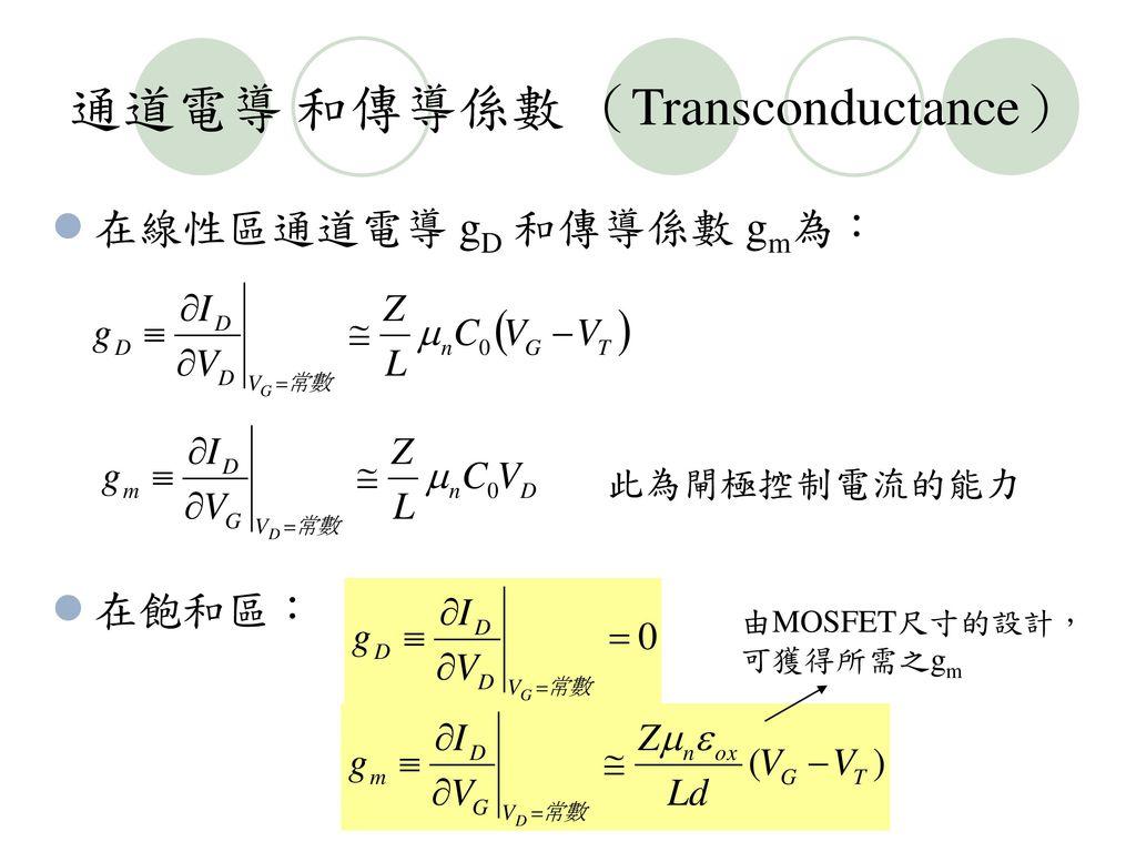 通道電導 和傳導係數 (Transconductance)