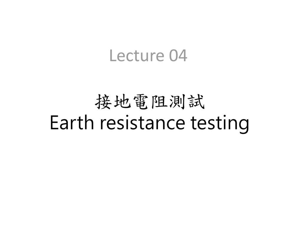 接地電阻測試 Earth resistance testing