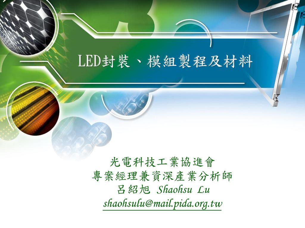 LED封裝、模組製程及材料 光電科技工業協進會 專案經理兼資深產業分析師 呂紹旭 Shaohsu Lu
