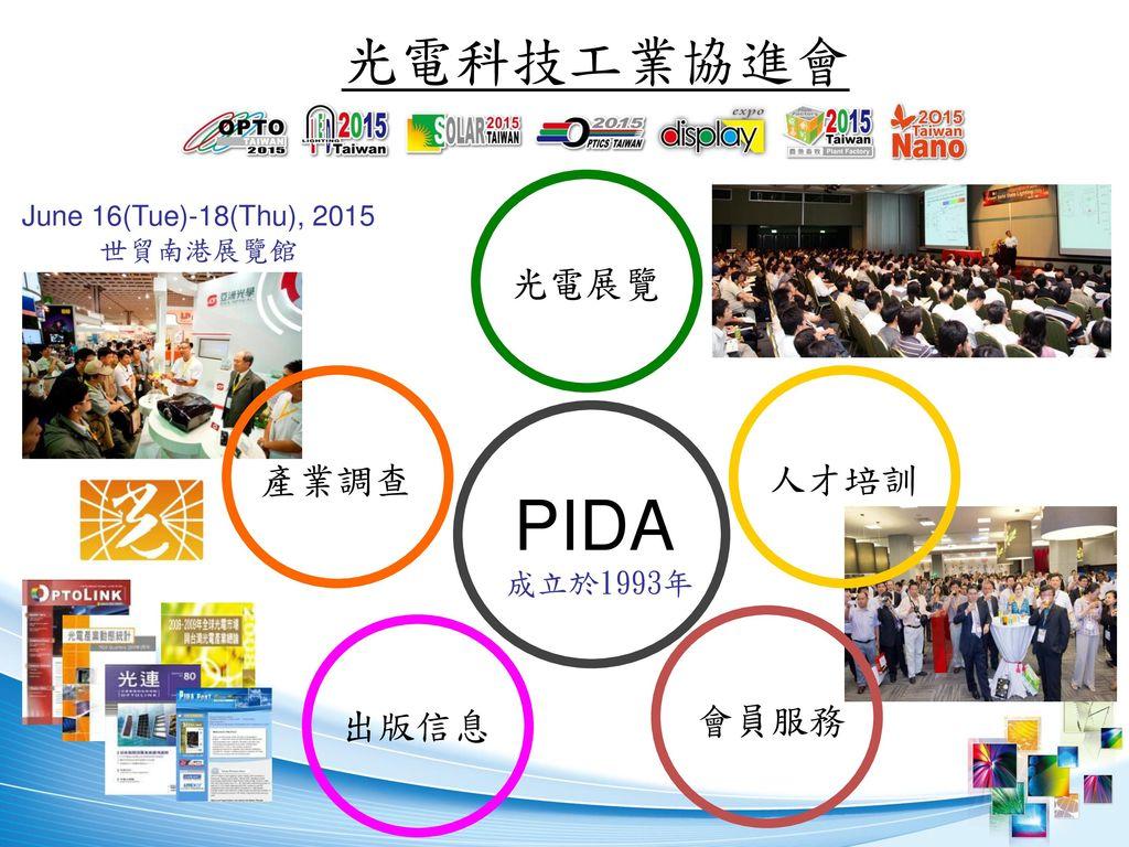 PIDA 光電科技工業協進會 光電展覽 產業調查 人才培訓 會員服務 出版信息 成立於1993年