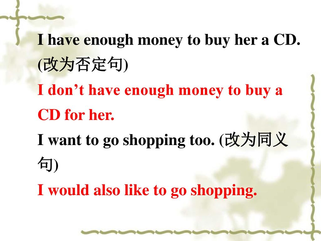 I have enough money to buy her a CD. (改为否定句)