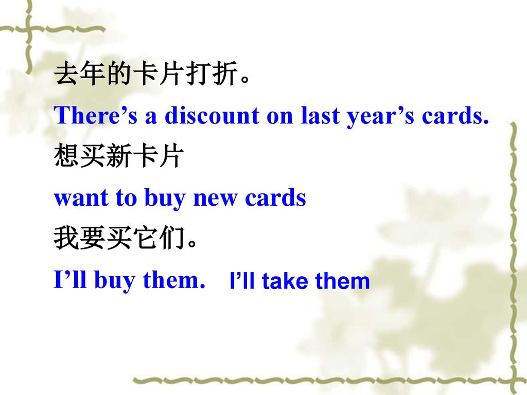 There's a discount on last year's cards. 想买新卡片 want to buy new cards