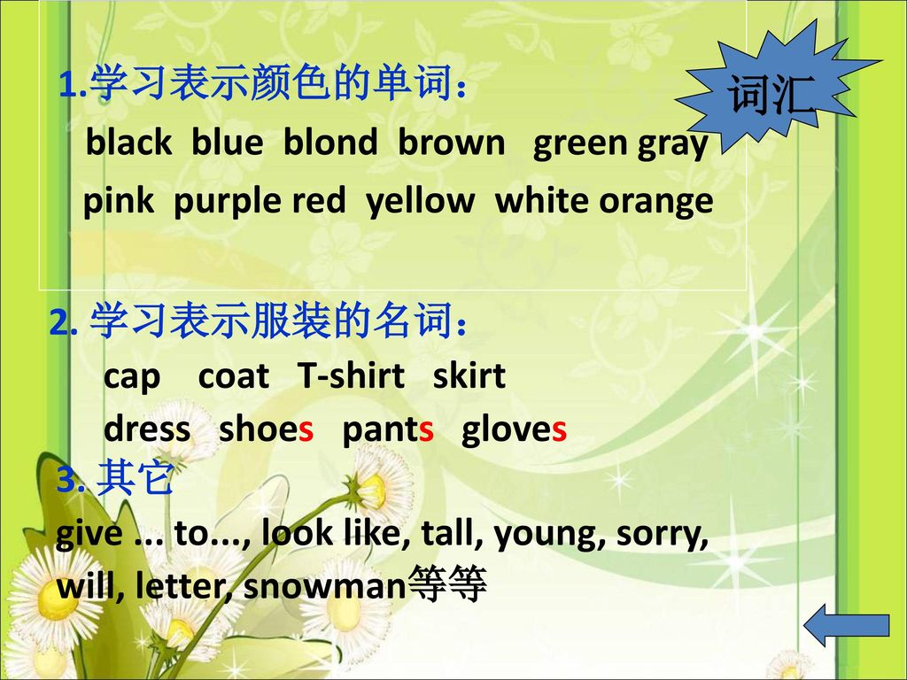 1.学习表示颜色的单词: black blue blond brown green gray pink purple red yellow white orange. 词汇.