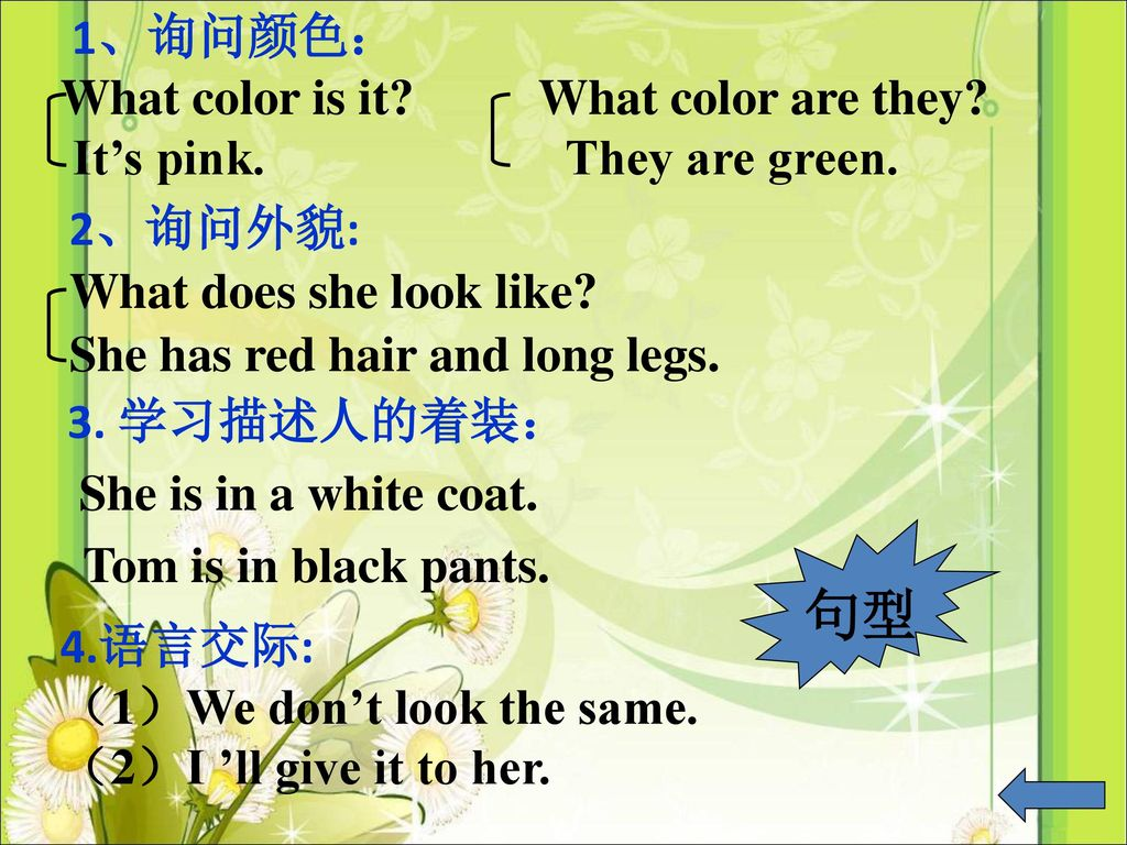 句型 1、询问颜色: What color is it What color are they