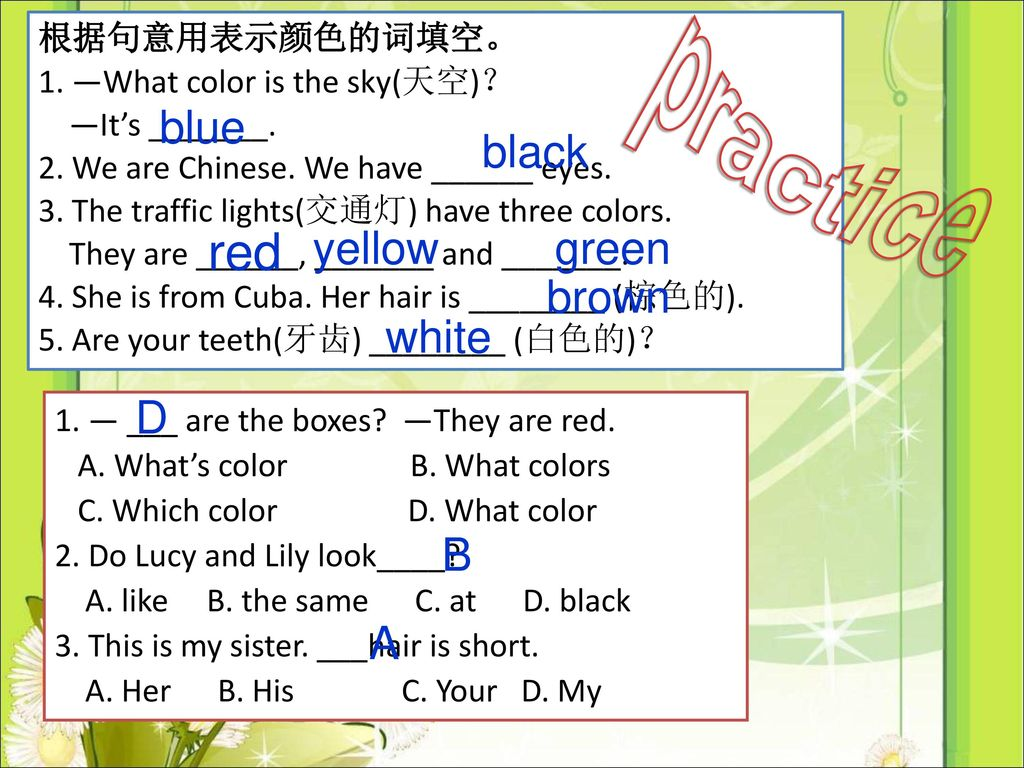 practice red blue black yellow green brown white D B A 根据句意用表示颜色的词填空。