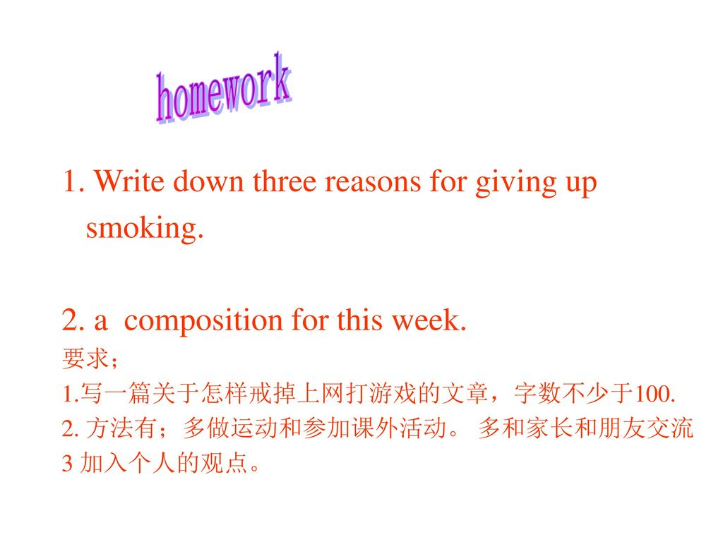 1. Write down three reasons for giving up smoking.