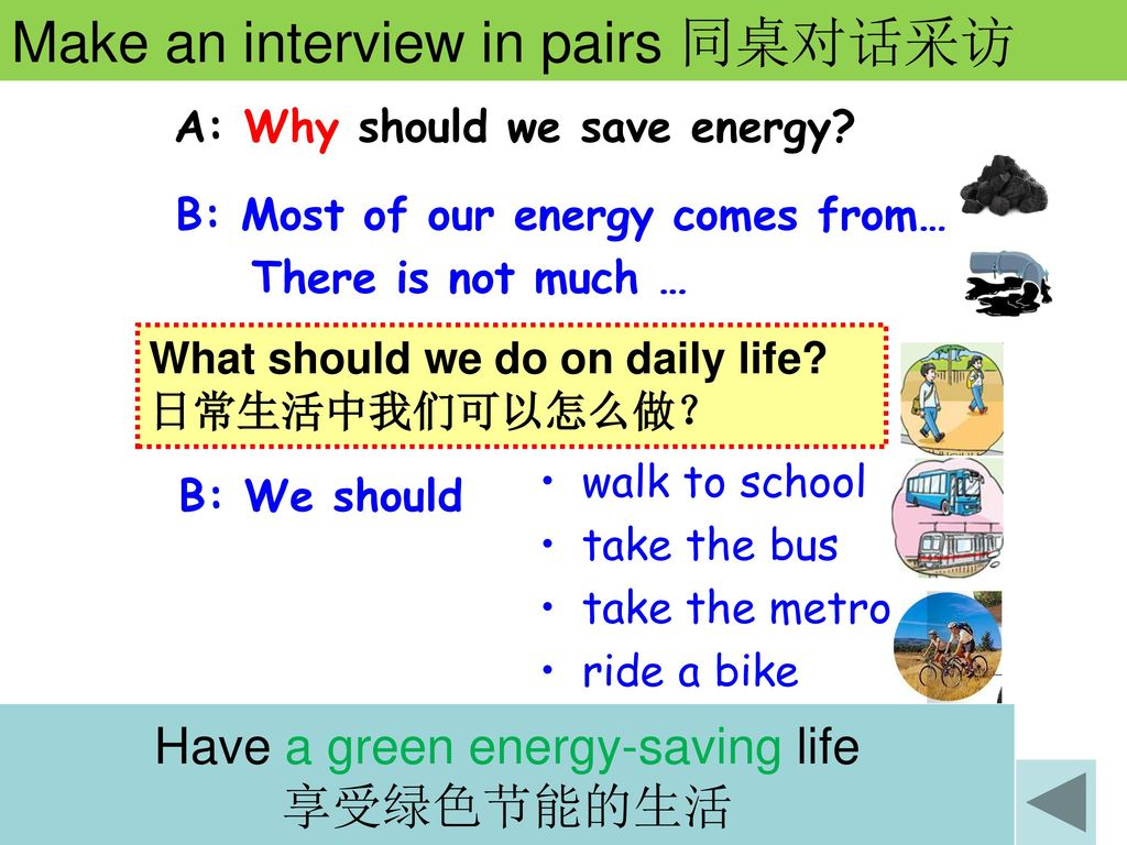 Make an interview in pairs 同桌对话采访