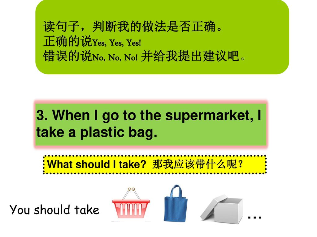 When I go to the supermarket, I take a plastic bag.