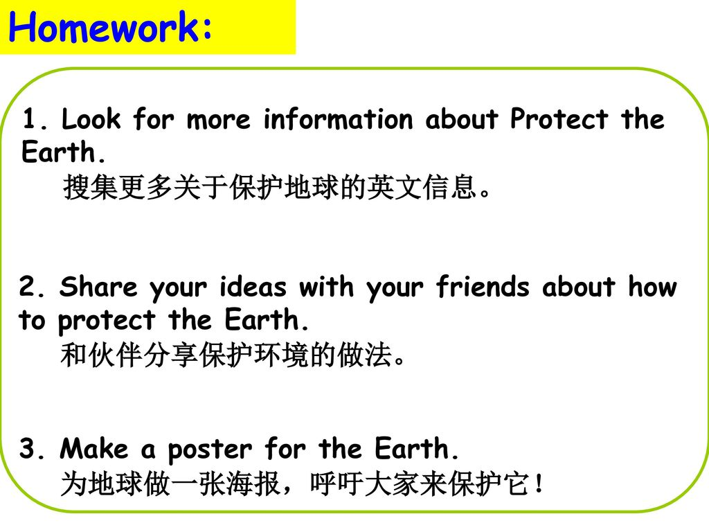 Homework: 1. Look for more information about Protect the Earth.