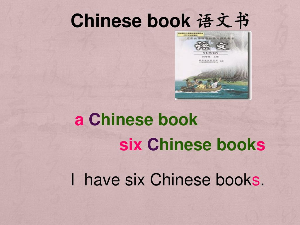 I have six Chinese books.