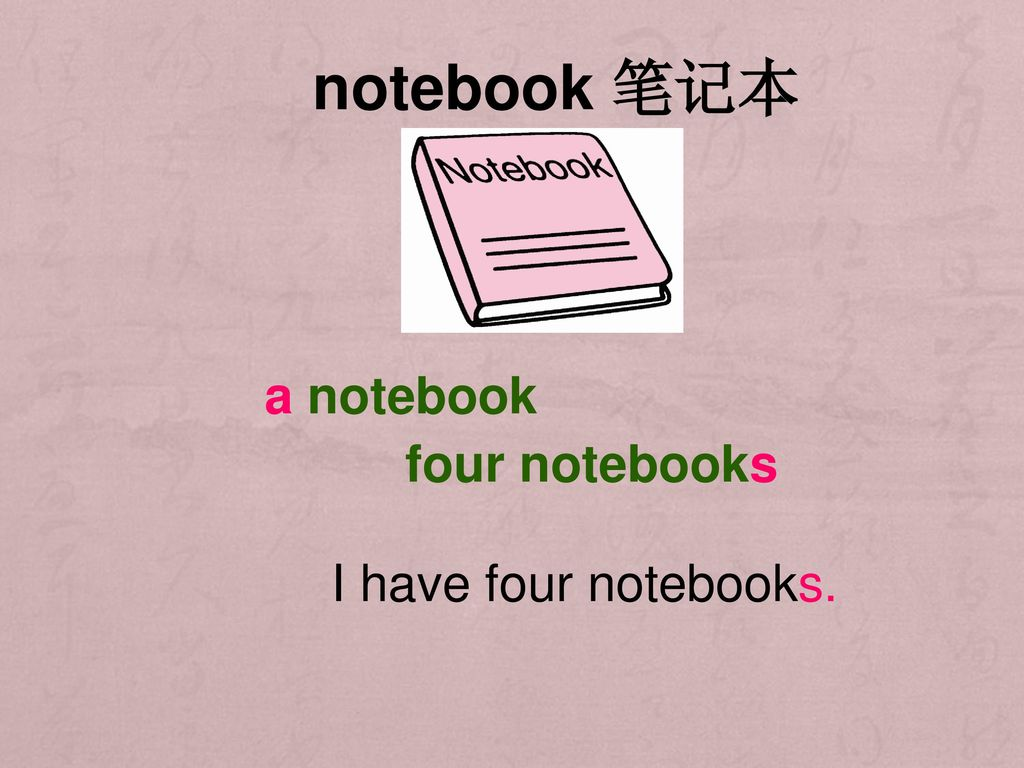 notebook 笔记本 a notebook four notebooks I have four notebooks.