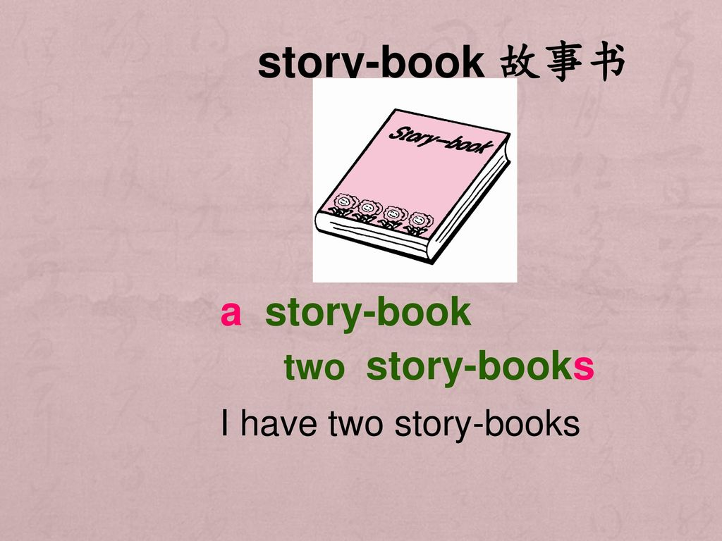 story-book 故事书 a story-book two story-books I have two story-books