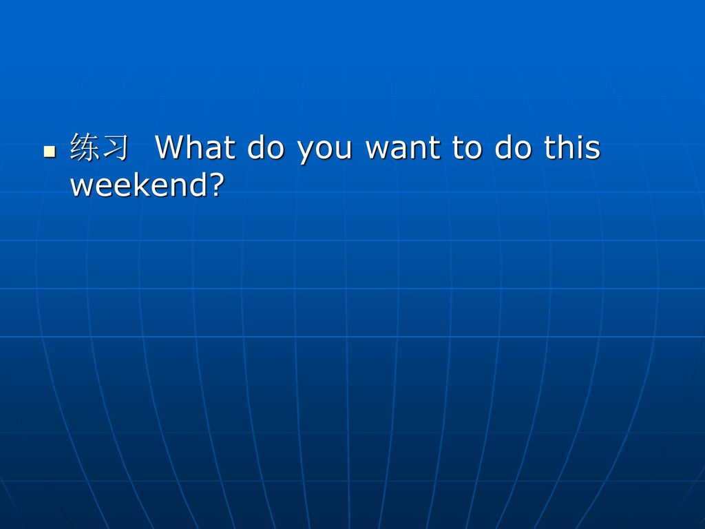 练习 What do you want to do this weekend