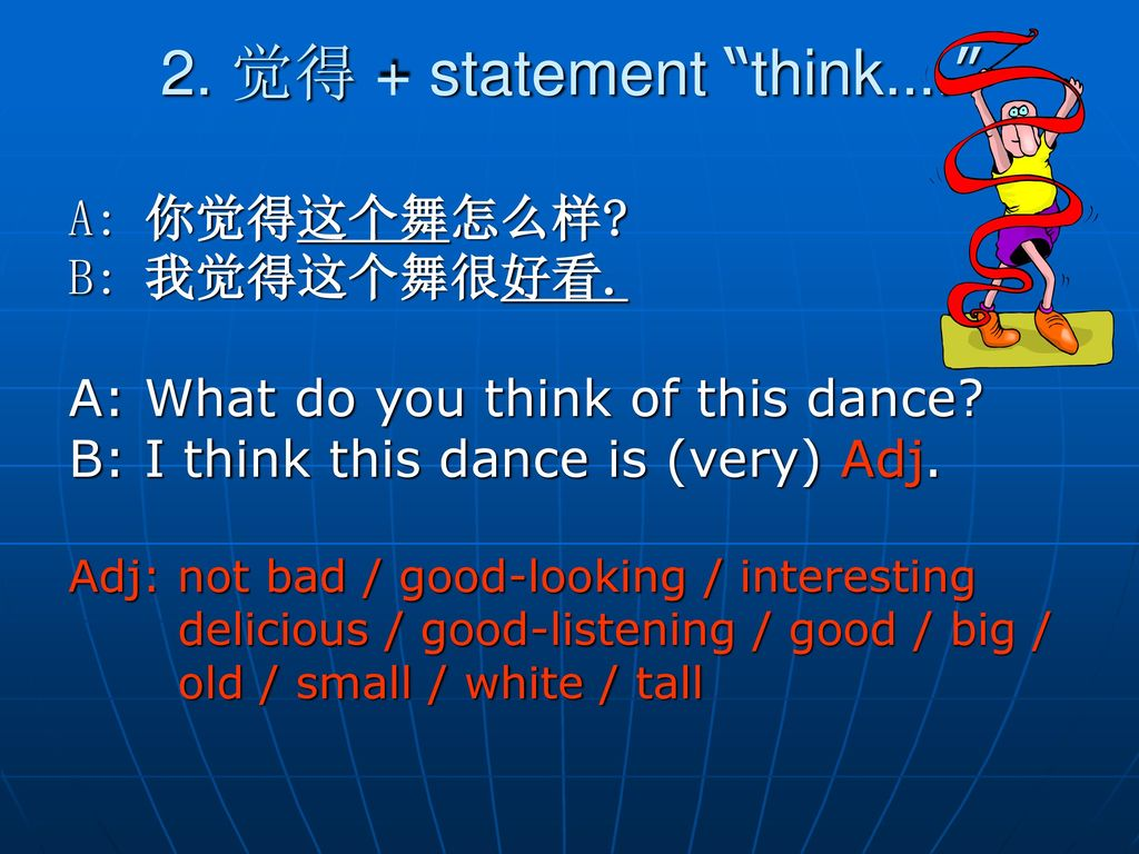 2. 觉得 + statement think….
