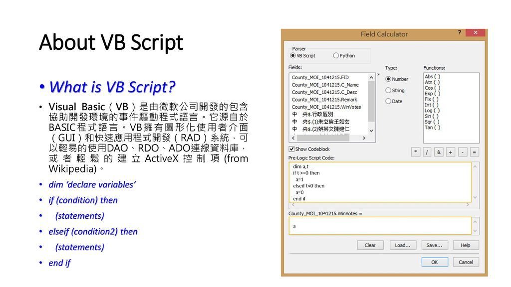 About VB Script What is VB Script