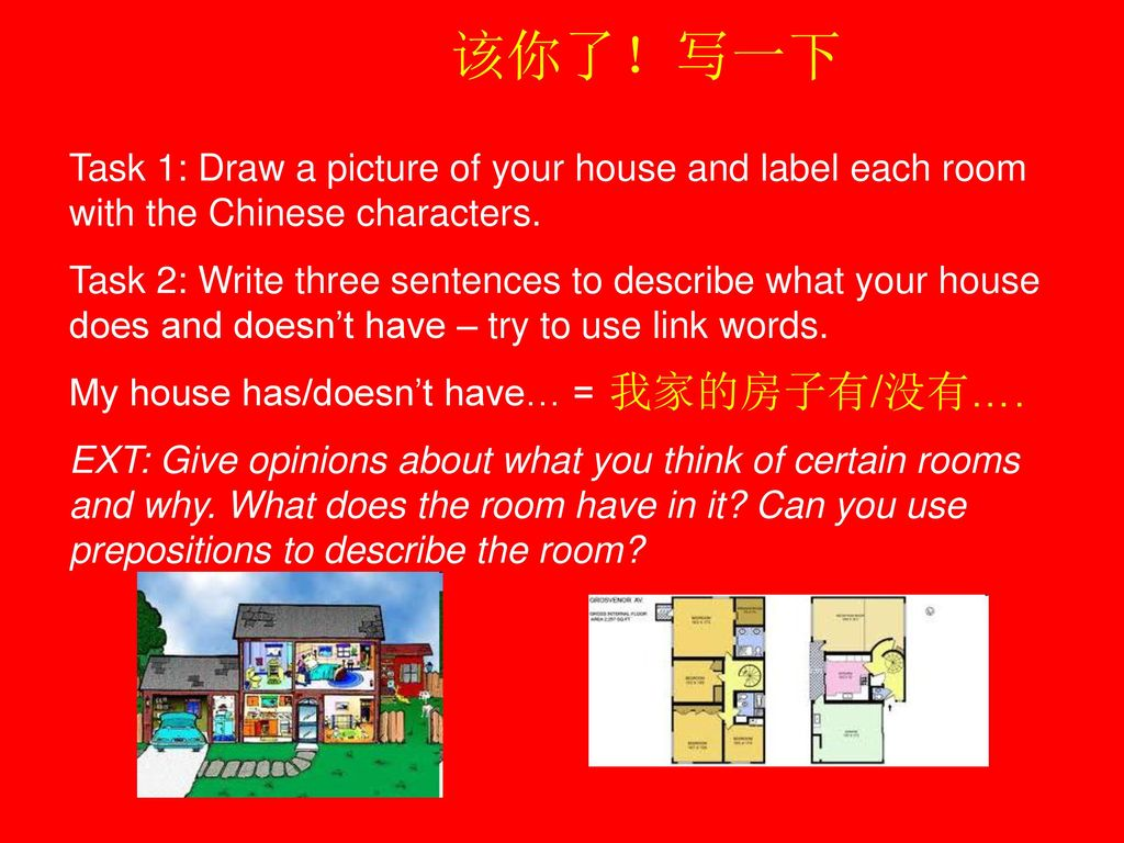 该你了!写一下 Task 1: Draw a picture of your house and label each room with the Chinese characters.
