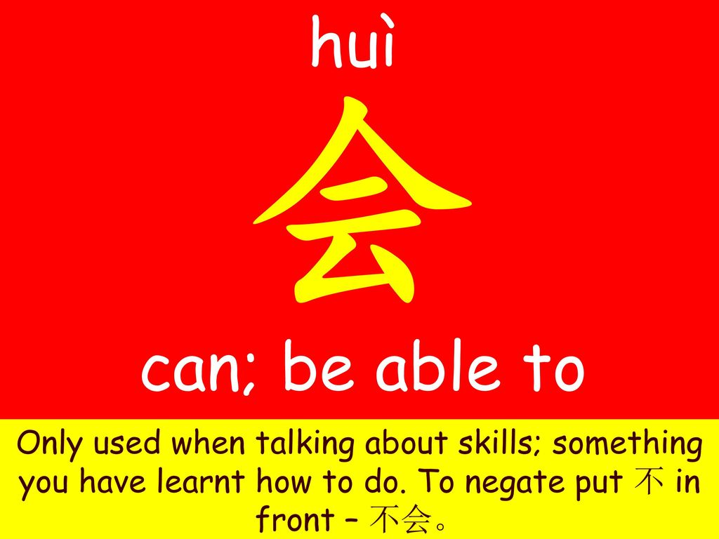huì 会. can; be able to.