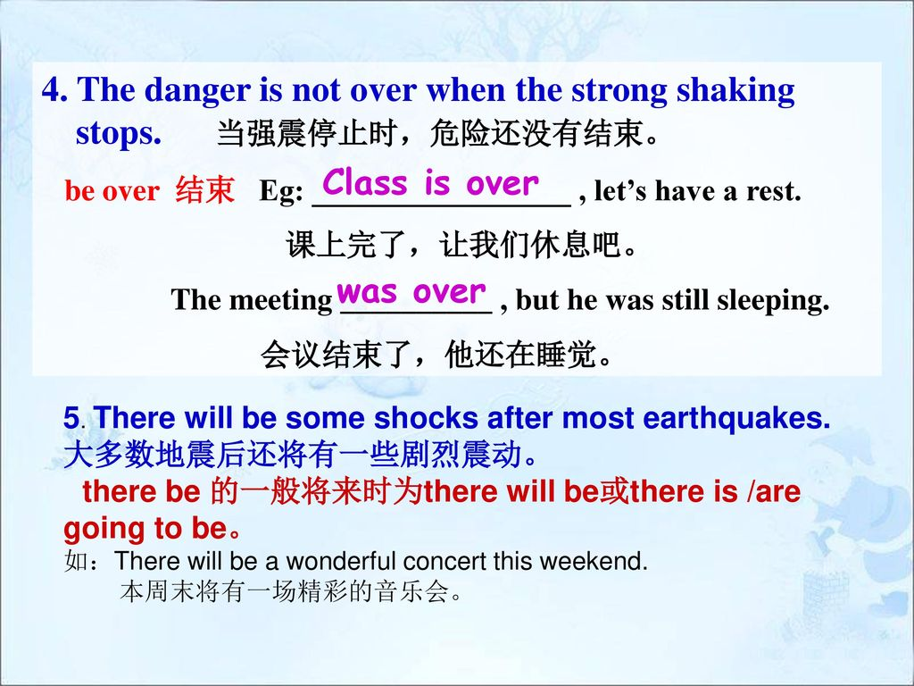 4. The danger is not over when the strong shaking stops