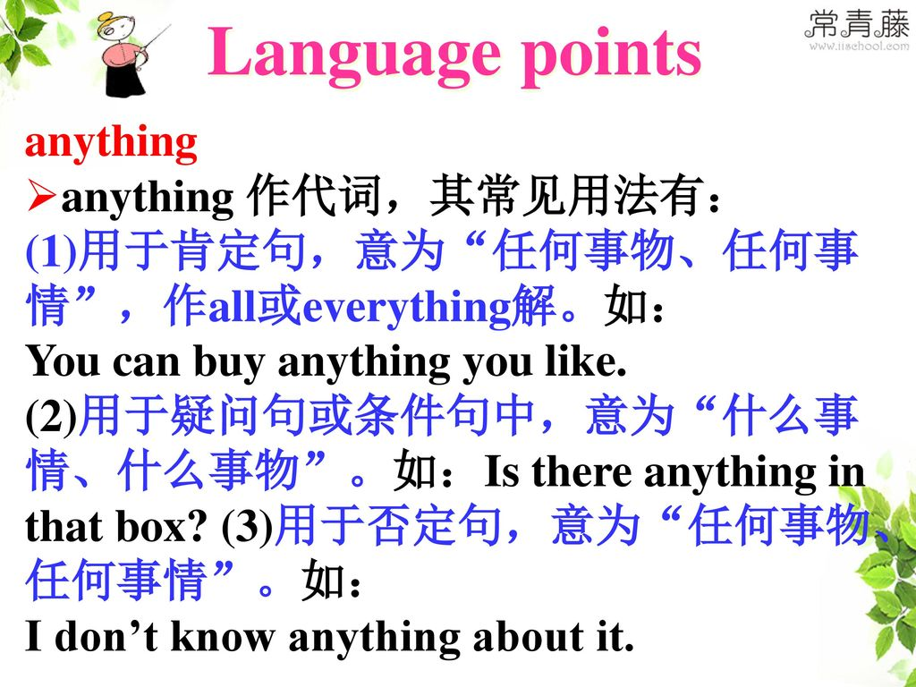 Language points anything anything 作代词,其常见用法有: