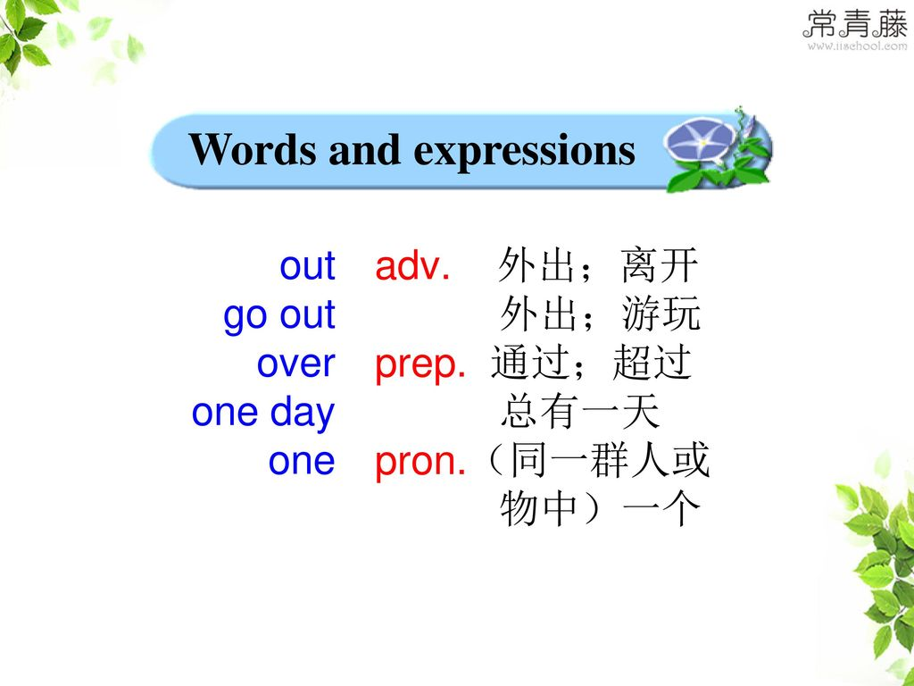 Words and expressions out go out over one day one adv. 外出;离开 外出;游玩